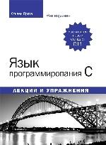Язык программирования C. Лекции и упражнения, 6-е издание Стивен Прата