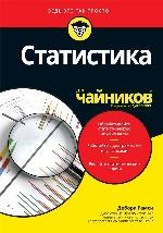 "книга ""Статистика для чайников, Дебора Рамси"""