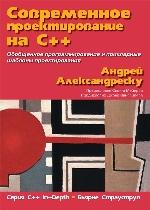 """книга """"Современное проектирование на C++. Серия C++ In-Depth, Андрей Александреску"""""""