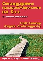 "книга ""Стандарты программирования на C++, Герб Саттер, Андрей Александреску"""