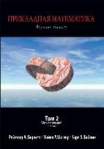 Прикладная математика, 8-е издание. Том 2. Математический анализ Реймонд А. Барнетт, Майкл Р. Циглер, Карл Э. Байлин