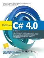 """книга """"C# 4.0: полное руководство, Герберт Шилдт"""""""