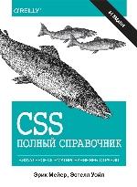 CSS: полный справочник. 4-е издание Эрик А. Мейер, Эстель Вейл