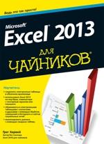 """книга """"Microsoft Excel 2013 для чайников, Грег Харвей"""""""