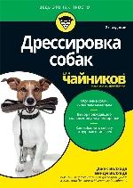 """книга """"Дрессировка собак для чайников, 2-е издание, Джек Волхард, Венди Волхард"""""""