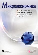 """книга """"Микроэкономика, 18-е издание, Пол Э. Самуэльсон, Вильям Д. Нордхаус"""""""