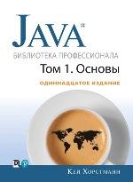 """книга """"Java. Библиотека профессионала, том 1. Основы. 11-е издание, Кей С. Хорстманн"""""""