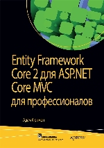 "книга ""Entity Framework Core 2 для ASP.NET Core MVC для профессионалов, Адам Фримен - увеличить изображение"""