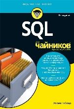 """книга """"УЦЕНКА: SQL для чайников, 8-е издание, Аллен Тейлор"""""""