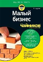 """книга """"Малый бизнес для чайников, 2-е издание, Эрик Тайсон, Джим Шелл"""""""
