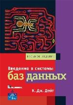 Введение в системы баз данных, 8-е издание К. Дж. Дейт