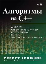 Алгоритмы на C++ Роберт Седжвик