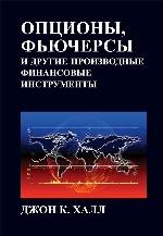 """книга """"Опционы, фьючерсы и другие производные финансовые инструменты, 8-е издание, Джон К. Халл"""""""