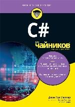 C# для чайников Джон Пол Мюллер, Билл Семпф, Чак Сфер