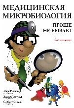 """книга """"Медицинская микробиология: проще не бывает. 6-е издание, Марк Глэдвин, Вильям Трэттлер, Си Скотт Мэхэн"""""""