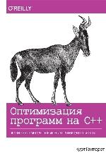 """книга """"Оптимизация программ на C++. Проверенные методы повышения производительности, Курт Гюнтерот"""""""