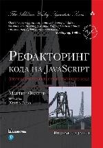 Рефакторинг кода на JavaScript: улучшение проекта существующего кода, 2-е издание Мартин Фаулер