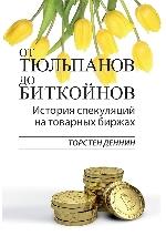 От тюльпанов до биткойнов. История спекуляций на товарных биржах Торстен Деннин