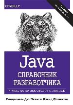 Java. Справочник разработчика. 7-е издание Бенджамин Дж. Эванс, Дэвид Флэнаган