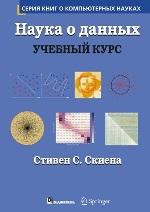 Наука о данных: учебный курс Стивен С. Скиена