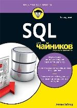"""книга """"SQL для чайников, 9-е издание, Аллен Тейлор"""""""