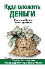 """книга """"Куда вложить деньги, К. Петров, Е. Перельман"""""""