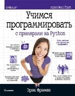 Учимся программировать с примерами на Python Эрик Фримен
