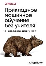 Прикладное машинное обучение без учителя с использованием Python Анкур Пател