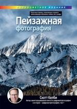 Пейзажная фотография (полноцветное издание) Скотт Келби