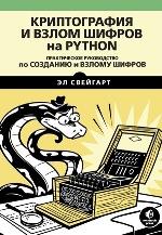Криптография и взлом шифров на Python Эл Свейгарт