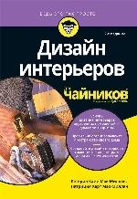 Дизайн интерьеров для чайников, 2-е издание Патриция Харт Мак-Миллан, Кэтерин Кайи Мак-Миллан