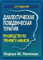 """книга """"Диалектическая поведенческая терапия: руководство по тренингу навыков. 2-е издание, Марша М. Линехан"""""""