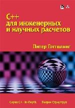 """книга """"C++ для инженерных и научных расчетов, Питер Готтшлинг"""""""
