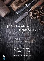 Программист-прагматик: 2-е юбилейное издание Дэвид Томас, Эндрю Хант