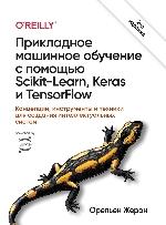 """книга """"Прикладное машинное обучение с помощью Scikit-Learn, Keras и TensorFlow: концепции, инструменты и техники для создания интеллектуальных систем. 2-е издание, Орельен Жерон"""""""