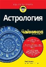 Астрология для чайников Рэй Орион