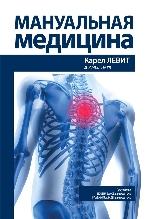Мануальная медицина Карел Левит, Йохен Захсе, Владимир Янда