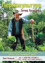 Пермакультура Зеппа Хольцера. Практическое руководство для владельцев сада, огорода или собственной фермы Зепп Хольцер