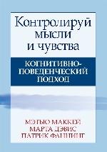 """книга """"Контролируй мысли и чувства: когнитивно-поведенческий подход. 4-е издание, Мэтью Маккей, Марта Дэвис, Патрик Фаннинг"""""""