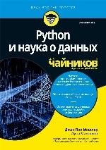 Python и наука о данных для чайников, 2-е издание Джон Пол Мюллер, Лука Массарон