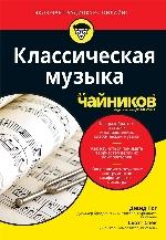 Классическая музыка для чайников (+аудиокурс) Дэвид Пог, Скотт Спек
