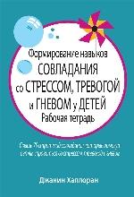 """книга """"Формирование навыков совладания со стрессом, тревогой и гневом у детей. Рабочая тетрадь, Джанин Халлоран"""""""