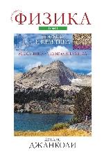 Физика: теория и практика, 7-е издание. Том 1. Механика и термодинамика Дуглас Си Джанколи