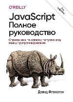 JavaScript: Полное руководство, 7-е издание Дэвид Флэнаган
