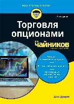 Торговля опционами для чайников, 3-е издание Джо Дуарте