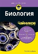 Биология для чайников Рене Фестер Кратц
