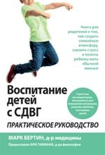 Воспитание детей с СДВГ: практическое руководство Марк Бертин