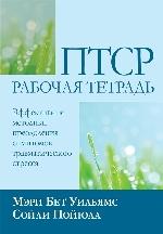 ПТСР: рабочая тетрадь. Эффективные методики преодоления симптомов травматического стресса Мэри Бет Уильямс, Сойли Пойюла
