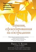 Терапия, сфокусированная на сострадании (CFT). Практическое руководство для клинических психологов Рассел Л. Кольц