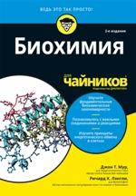 Биохимия для чайников, 2-е издание Джон Т. Мур, Ричард Х. Лэнгли